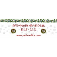 Christmas promotion in Yacht Office!